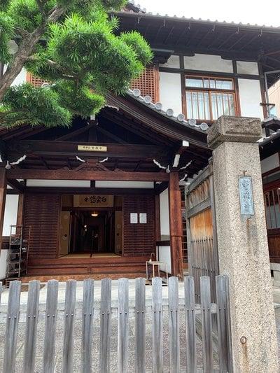 誓願寺(京都府)