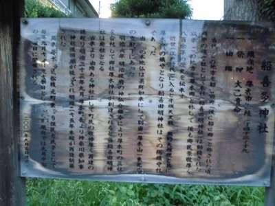 船喜多神社の歴史