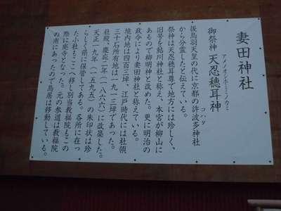 妻田神社の歴史