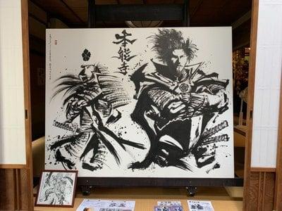 本能寺の芸術