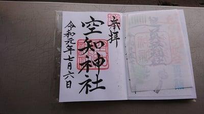 北海道空知神社の御朱印