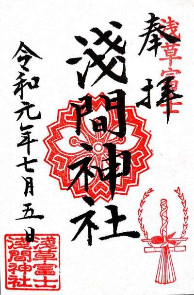 東京都浅草富士浅間神社の御朱印