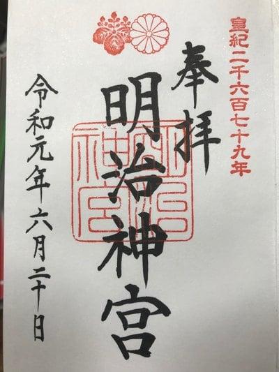 東京都明治神宮の御朱印