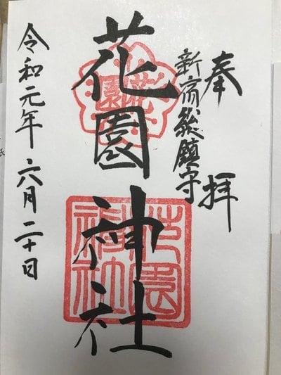 東京都花園神社の御朱印