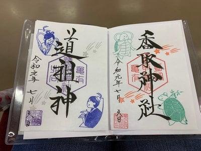 東京都亀有香取神社の御朱印