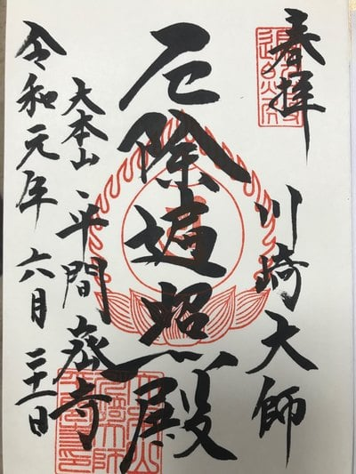 神奈川県川崎大師(平間寺)の御朱印
