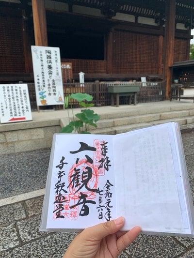 京都府大報恩寺(千本釈迦堂)の写真