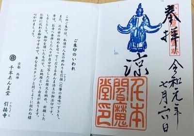 京都府引接寺(千本ゑんま堂)の写真
