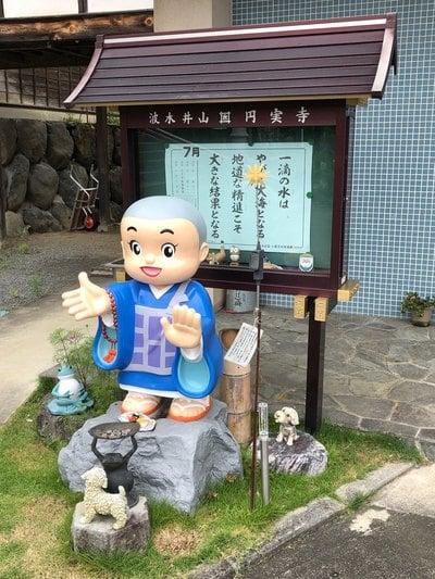円実寺(山梨県)