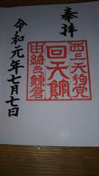 茨城県回天神社の写真