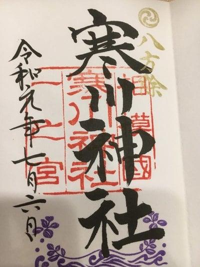 神奈川県寒川神社の御朱印