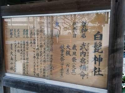 白髭神社の歴史