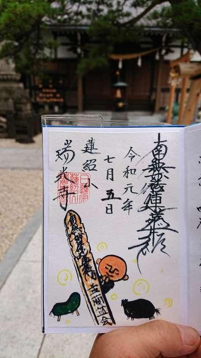 瑞光寺(東京都)