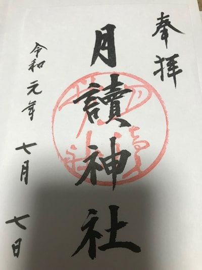 京都府月読神社(松尾大社摂社)の御朱印