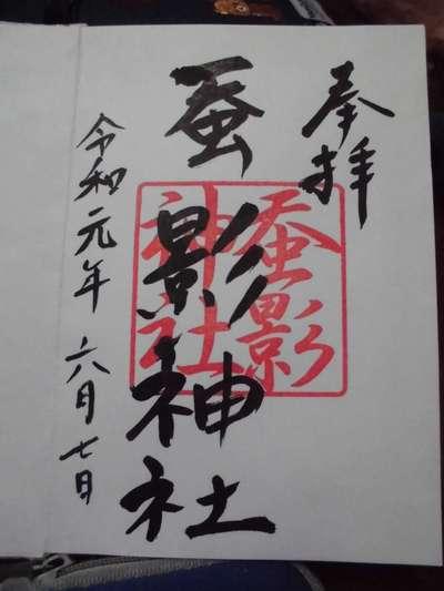 神奈川県弥生神社の御朱印