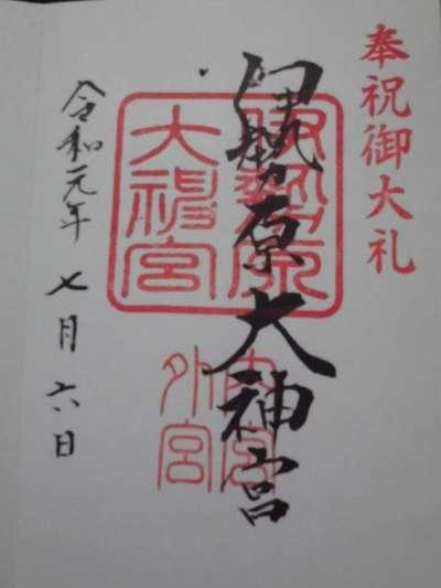 神奈川県伊勢原大神宮の御朱印