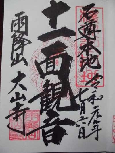 神奈川県大山寺の御朱印