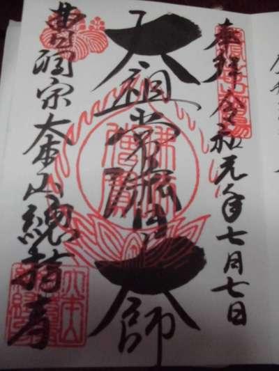 神奈川県総持寺の御朱印