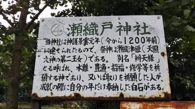 瀬織戸神社の歴史