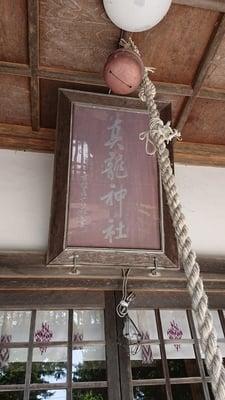 北海道真竜神社の写真