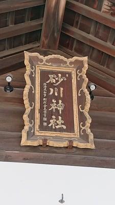 北海道砂川神社の写真