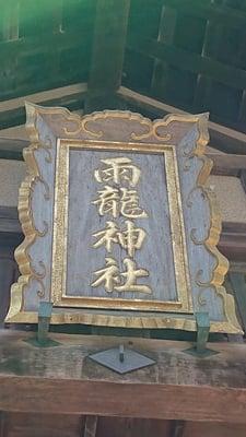 雨竜神社(北海道)