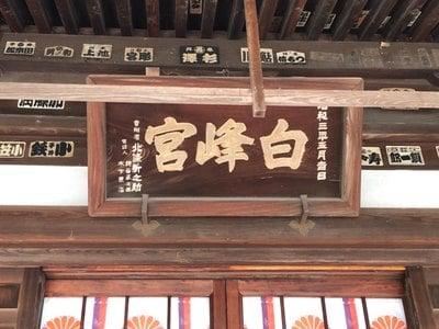 香川県白峰宮の写真