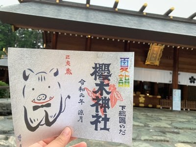 千葉県櫻木神社の御朱印