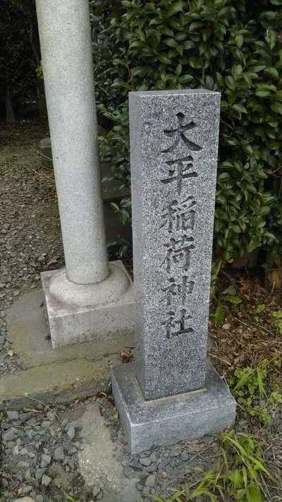 大平稲荷神社(茨城県)