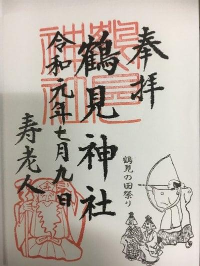 神奈川県鶴見神社の御朱印
