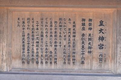伊勢神宮内宮(皇大神宮)の歴史