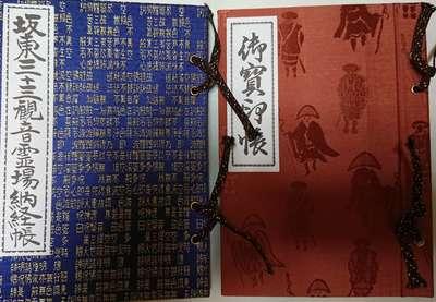 杉本寺の御朱印帳
