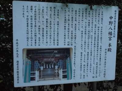 八幡宮の歴史