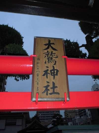 大鷲神社の建物その他