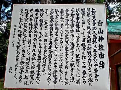 岩手県白山神社の写真