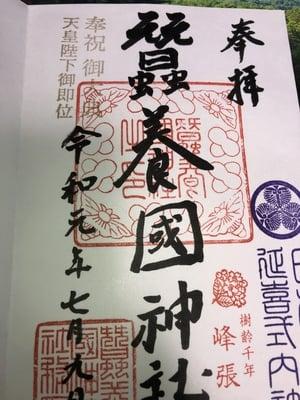 福島県蠶養國神社の御朱印