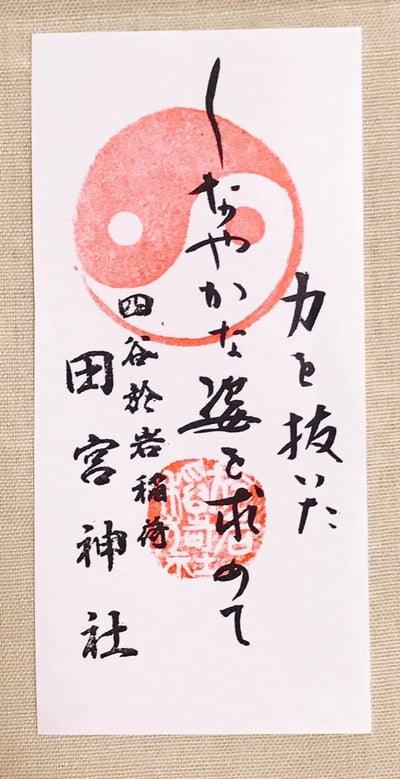 四谷於岩稲荷田宮神社(東京都)