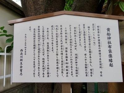 貴船神社の歴史
