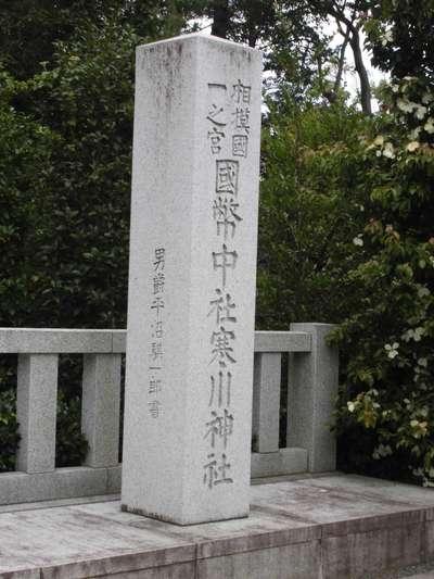 寒川神社の建物その他