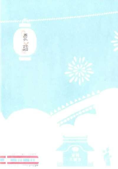 富岡八幡宮(神奈川県)