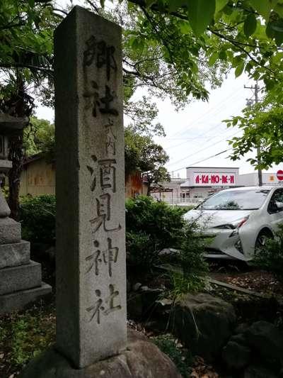 愛知県酒見神社の建物その他