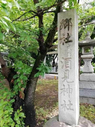 酒見神社の建物その他