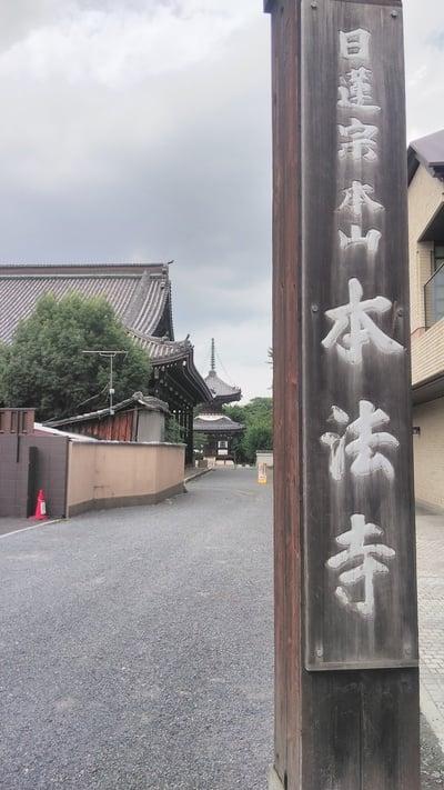 本法寺(京都府)