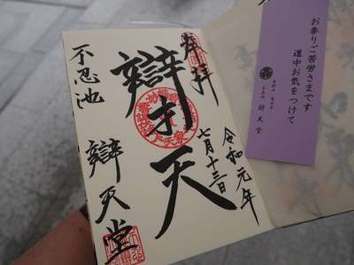 寛永寺不忍池弁天堂(東京都)