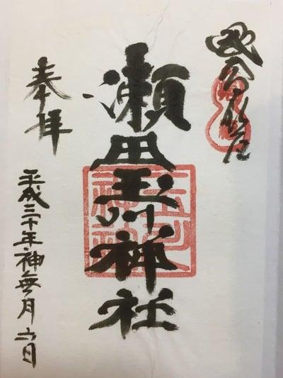 玉川神社(東京都)