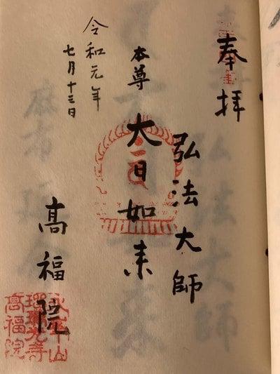 東京都高福院の御朱印