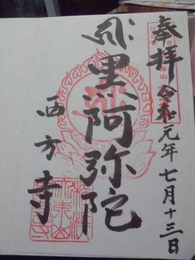 神奈川県西方寺の御朱印