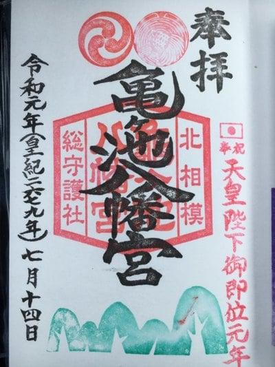 神奈川県亀ケ池八幡宮の御朱印