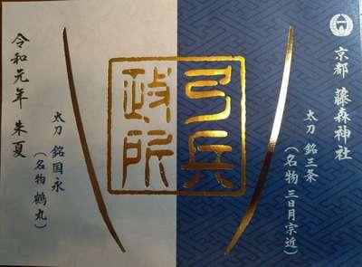 藤森神社の御朱印帳