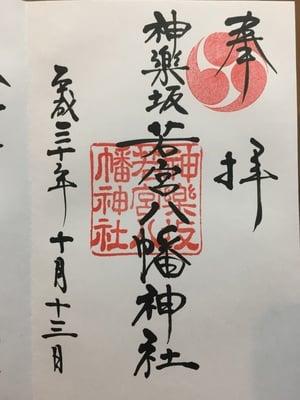 東京都神楽坂若宮八幡神社の御朱印